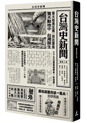 台灣史新聞