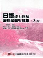 日語能力測驗歷屆試題與解析(1級文法篇)