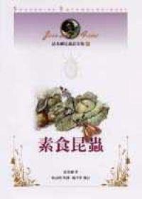 法布爾昆蟲記(10) 素食昆蟲