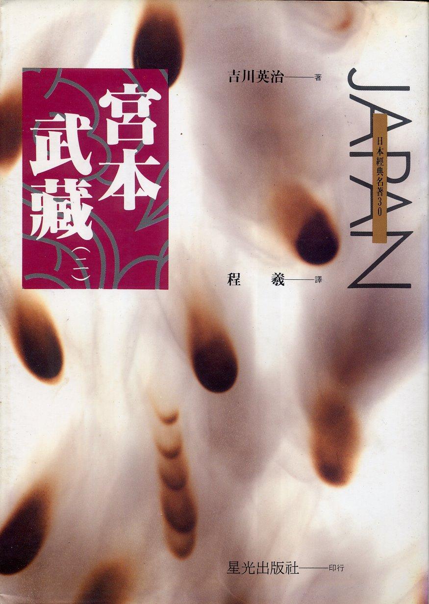 宮本武藏(二)