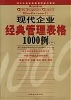 现代企业经典管理制度1000例