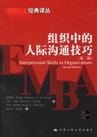 组织中的人际沟通技巧/Interpersonal skills in organizations/EMBA经典译丛