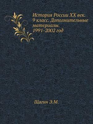 Istoriya Rossii XX vek. 9 klass. Dopolnitel'nye materialy. 1991-2002 god