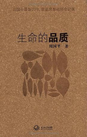 Sheng Ming de Pin Zhi (Simplified Chinese)