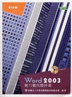 Word 2003 實力養成暨評量(第三版)(附練習光碟片)