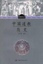 中国道教简史