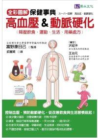 高血壓&動脈硬化保健事典