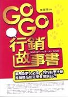 Go Go行銷故事書