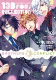 BROTHERS CONFLICT 13Bros. COLLECTION 1