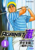 AGAINST 嵐 1