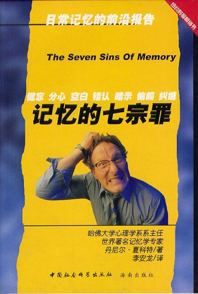 记忆的七宗罪