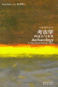 考古学的过去与未来