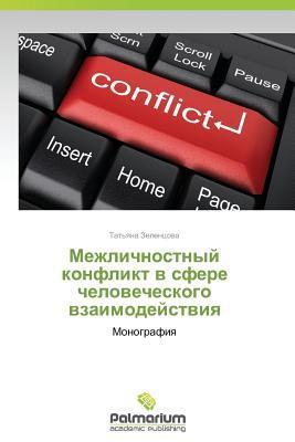 Mezhlichnostnyy konflikt v sfere chelovecheskogo vzaimodeystviya