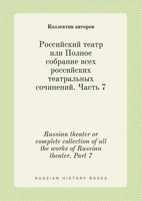 Russian Theater or Complete Collection of All the Works of Russian Theater. Part 7