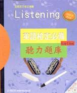 英語檢定必備聽力題庫