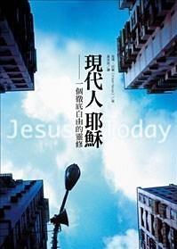 現代人耶穌