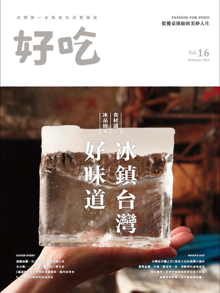 好吃 Vol. 16