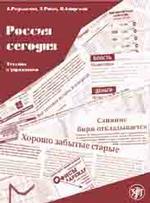 Россия сегодня. Тексты и упражнения