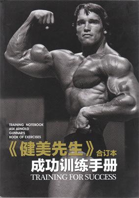 《健美先生》合订本 成功训练手册
