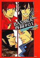 BASARA再録 #01