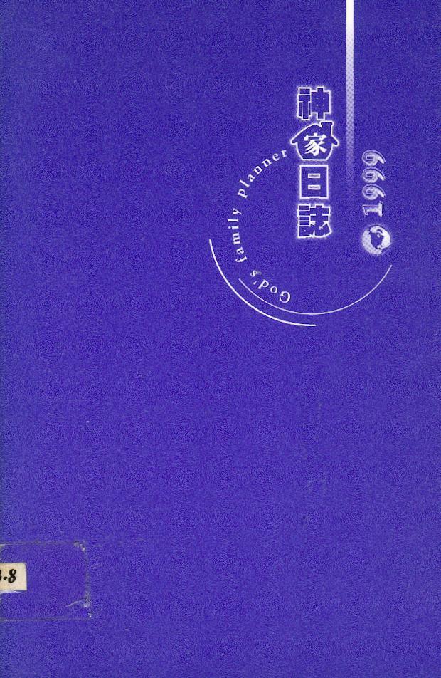 神家日誌1999