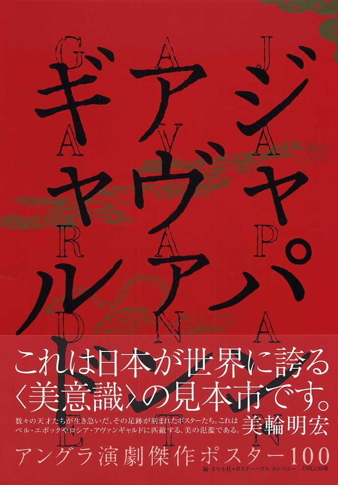 ジャパン・アヴァンギャルド  -アングラ演劇傑作ポスター100-