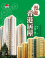 漫遊香港居屋