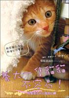 養大一隻貓貓不容易!
