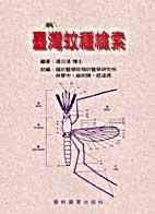臺灣蚊種檢索