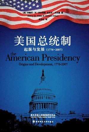 美国总统制的起源和发展