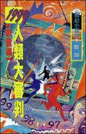 1999人類大審判【末世禍】