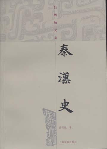 秦汉史―吕思勉文集