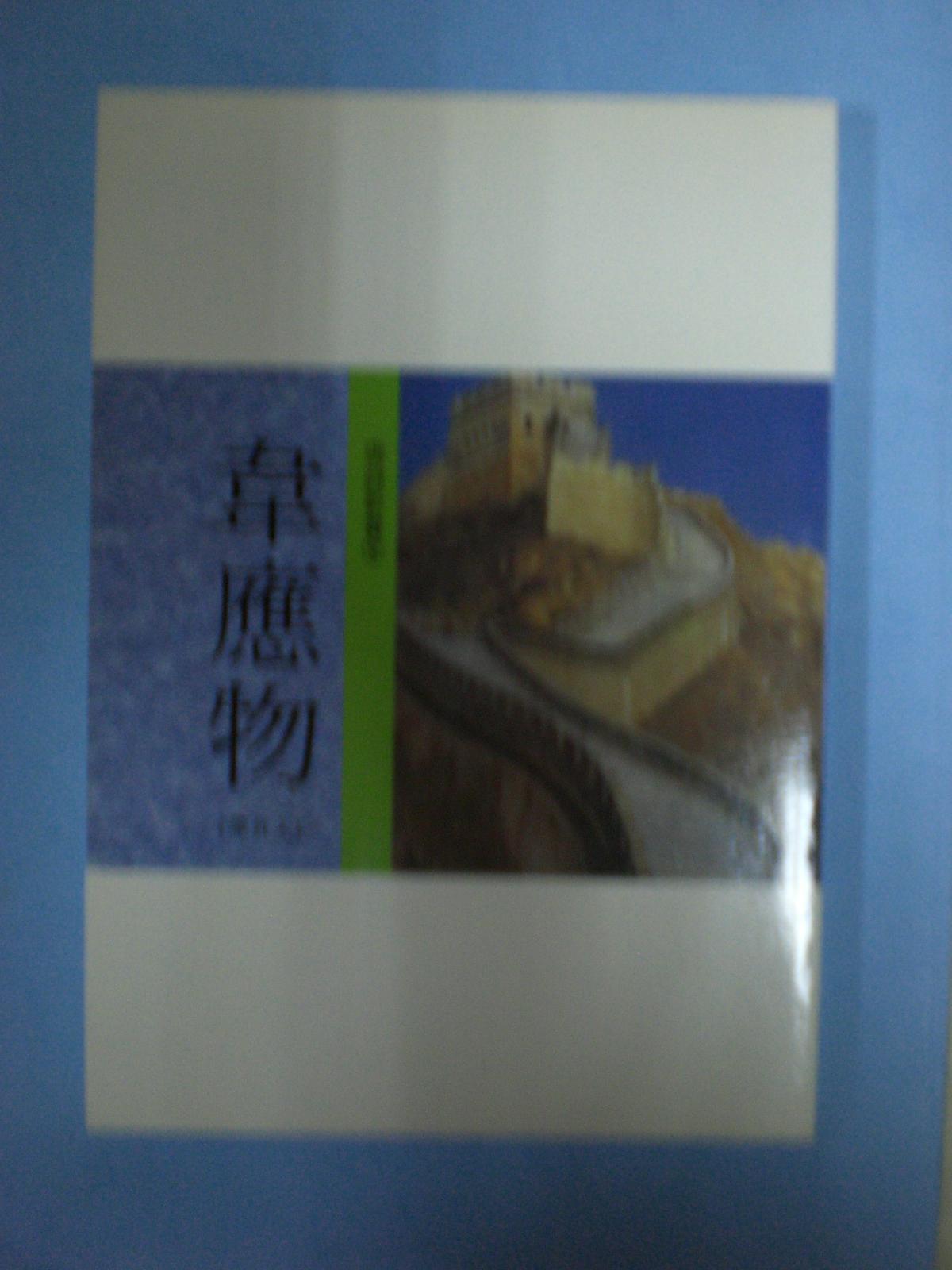 中國文學總新賞‧唐詩新賞(8)