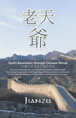 God's Revelation Through Chinese Words
