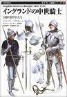 イングランドの中世騎士―白銀の装甲兵たち