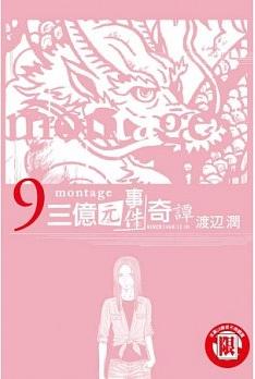 montage 三億元事件奇譚 9