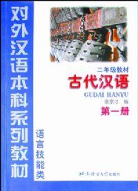 古代汉语课本 第1册
