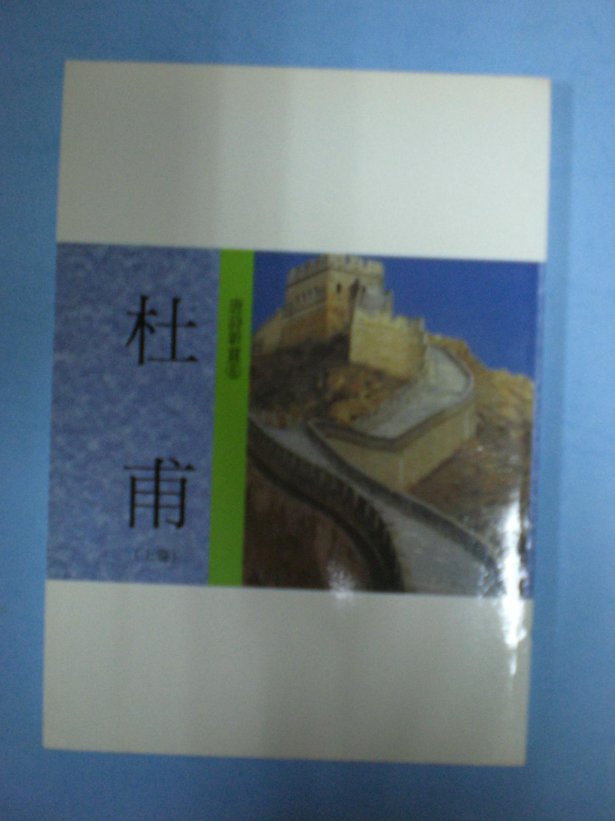 中國文學總新賞‧唐詩新賞(6)