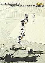臺灣與世界文學匯流
