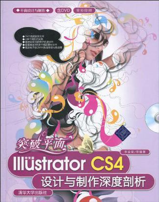 突破平面--Illustrator CS4设计与制作深度剖析