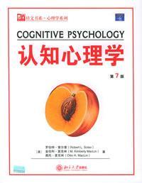 认知心理学(第七版)