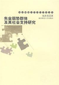 失业弱势群体及其社会支持研究