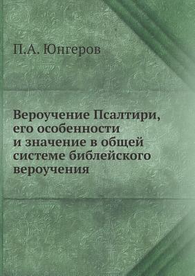 Verouchenie Psaltiri, ego osobennosti i znachenie v obschej sisteme biblejskogo veroucheniya