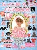 ゴシック・ロリータ&パンク ブランドBOOK '07年春号