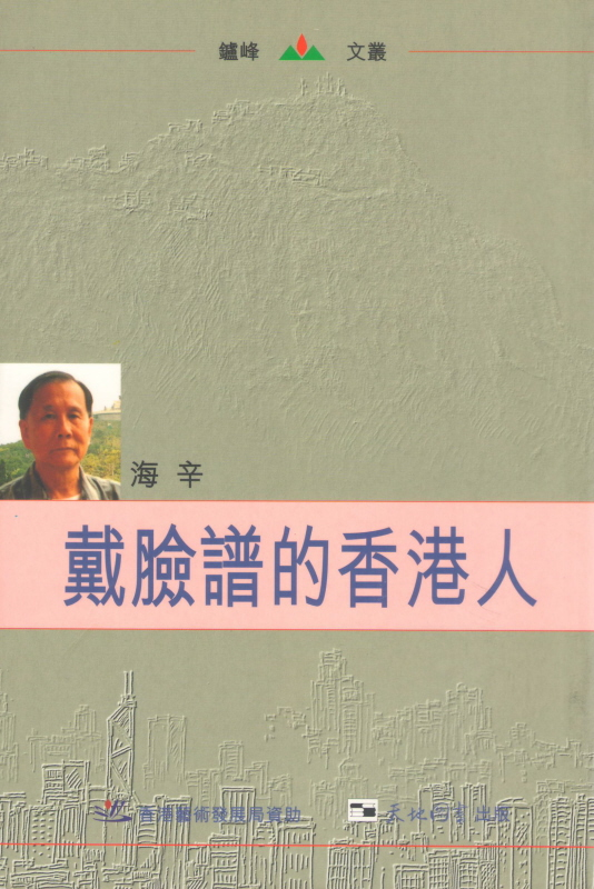 戴臉譜的香港人