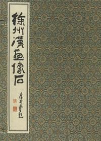 徐州汉画像石