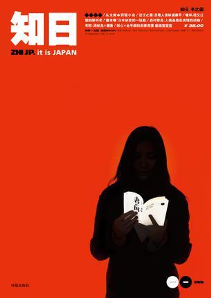 知日 04