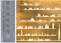 建筑视觉原理