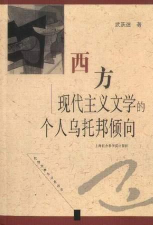 西方现代主义文学的个人乌托邦倾向/比较文学与文化丛书