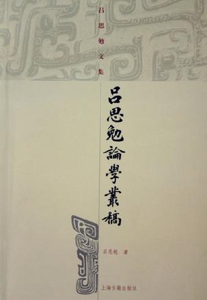 吕思勉论学丛稿